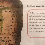 Prophet Mohammed's letters that were sent to rulers